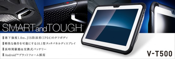 Casio announces two business/rugged based tablets