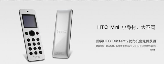 The HTC Mini   a phone for your HTC Butterfly