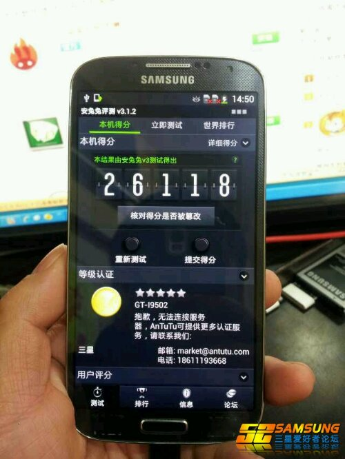 Possible Samsung Galaxy SIV pictures leaked