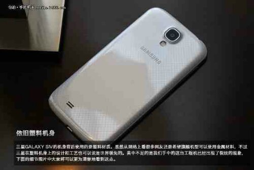 More leaked Samsung Galaxy S4 images online