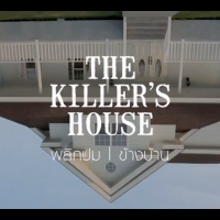 Oppo The Killer's House