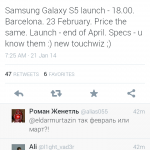 Samsung Galaxy S5 launch event schedule revealed