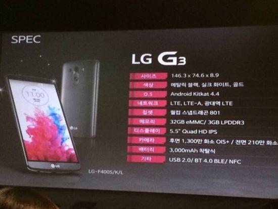 LG G3 details leak