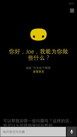 Chinese Cortana