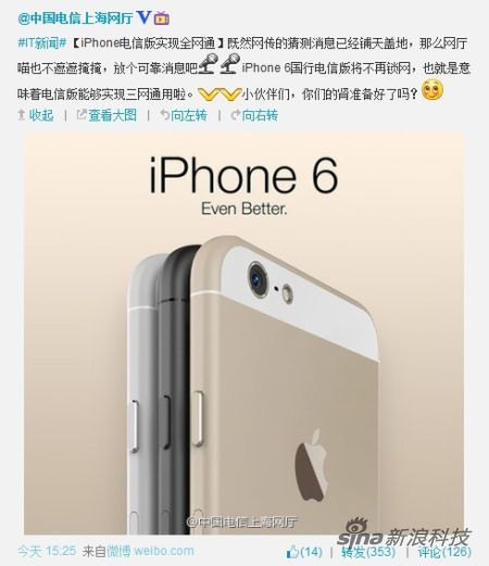 China Telecom leak iPhone 6 picture