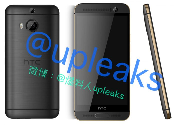 More HTC One M9 Plus images leaked.