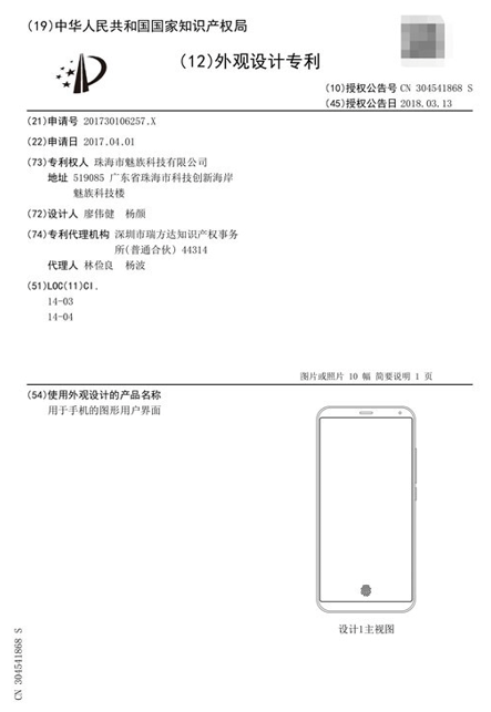 Meizu acquires patent for in screen fingerprint sensors